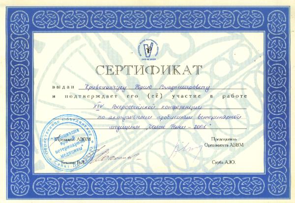 АВВМ 2001
